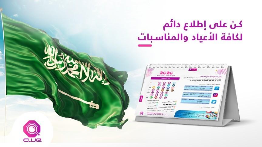 تقويم الاحداث اليوم الوطني السعودي 90